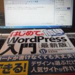 ブログ記事の改行は4行から5行続けて書いてみる。スマホ画面文字バラケ