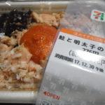 セブンイレブンで大好きな商品を少しだけ。鮭と明太子