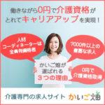 介護専門求人【0円で資格が取れる】経験を記事にした鈴木さんの話