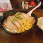 くるまや秋田県大仙市、「得味噌チャーシューメンを食らったよ!」