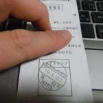 エフセキュアライセンス更新、私はこれで満足です