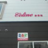 秋田県横手市新築アパート情報、㈱秋田住宅流通センター参番館オープンするぞ!