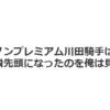 天皇賞(秋)ダノンプレミアム川田騎手からの3連単なら的中していた話