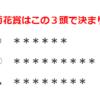 菊花賞予想と過去10年の結果からの傾向を炙り出した!