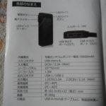 「モバイルバッテリースマホ充電」ケーブルの選び方はこれ!!